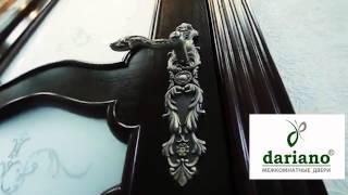 11. Двери Дариано Самые красивые межкомнатные  двери (RUSSDVERI.RU)(, 2016-04-21T13:24:13.000Z)