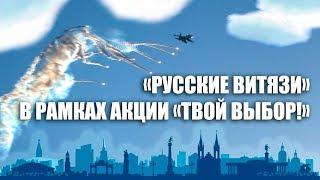 «Русские Витязи» в рамках акции «Твой выбор!» Красноярск