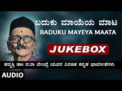Baduku Mayeya Maata | Jukebox | Da Ra Bendre | Kannada Bhavageethegalu | Kannada Songs