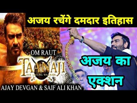 Taanaji : The Unsung Warrior, Ajay Devgn Workout For Taanaji, Ajay Devgn First Look Out Now, Taanaji