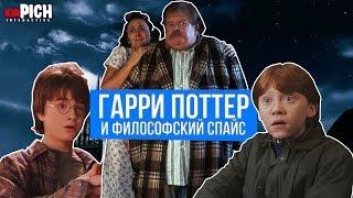 ГАРРИ ПОТТЕР И ФИЛОСОФСКИЙ СПАЙС - озвучка
