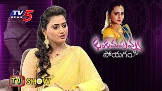 Kumkuma Puvvu Serial Fame Princy B Krishnan Exclusive Interview   TV Show   TV5 News