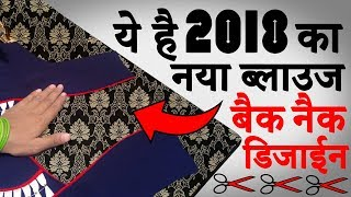 ये है 2018 का New Blouse Back Neck Design