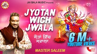 Jyota Wich Jwala - Master Saleem - Navratri Special Bhajans and Songs - Jai Bala Music