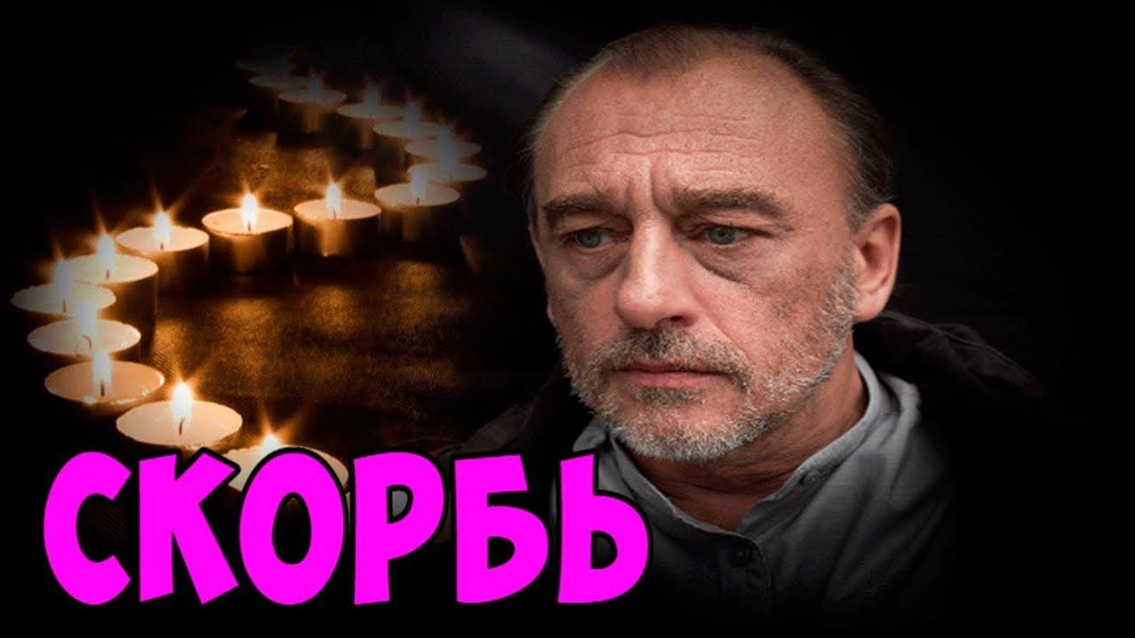 Болезнь забрала известного актера театра и кино!