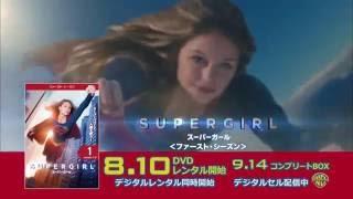 DVD『SUPERGIRL/スーパーガール<ファースト・シーズン>』TVCM 8月10日レンタル開始