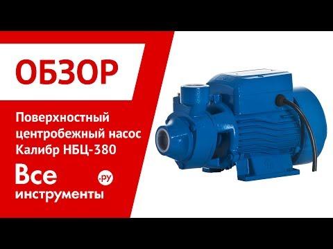 Обзор центробежного насоса Калибр НБЦ-380