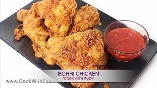 BOHRI CHICKEN - بوہری چکن - बोहरी चिकन  *COOK WITH FAIZA*