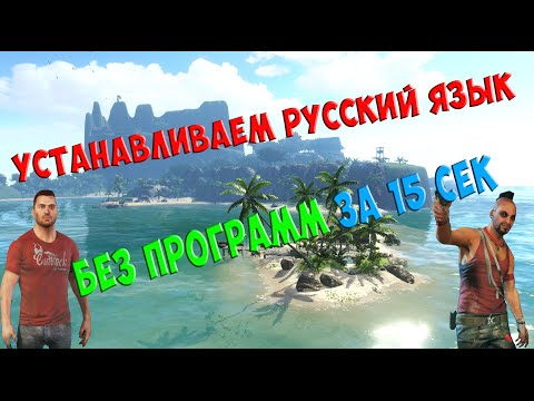 видео: Как установить русский язык в far cry 3