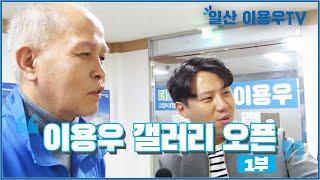 [고양(정) | 일산서구 국회의원 후보] 이용우 갤러리…