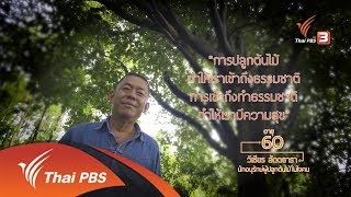 ช่วงสูงวัยไทยแลนด์ : นักอนุรักษ์ผู้ปลูกป่าในใจคน (7 ธ.ค. 60)