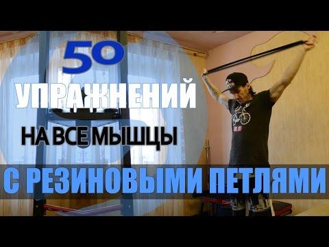 50 упражнений с резиновыми петлями на все мышцы | упражнения с резинкой