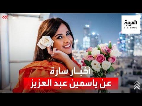 أخبار سارة عن الفنانة ياسمين عبد العزيز  - 22:54-2021 / 7 / 21