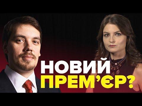 Прем'єр від Зеленського: що відомо про Олексія Гончарука?
