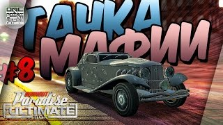 ТАЧКА МАФИИ в Burnout Paradise: The Ultimate Box (Прохождение #8)