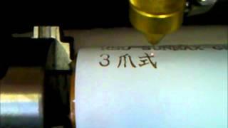 「3爪式回転加工機」を使用した場合のサンプル動画です。 回転加工機は...