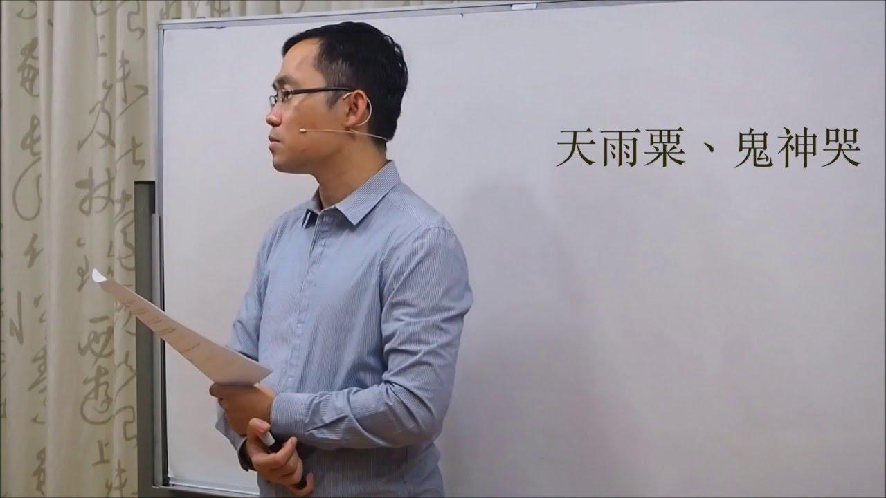 潘樂德 「倉頡是魔法老祖宗?」 - YouTube