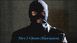 Меч 3 Призраки Ghosts демо промо