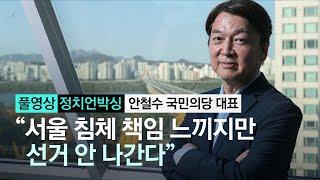 """[풀영상] 안철수 """"'야당 역할 제대로…"""