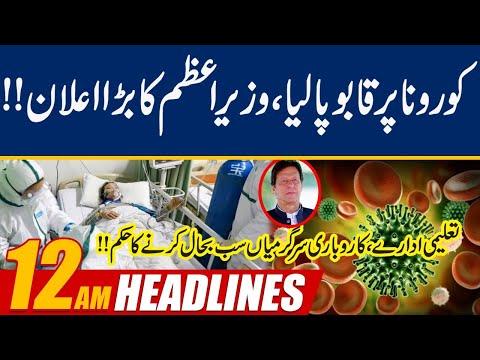 12am News Headlines | 8 April 2020 | 24 News HD