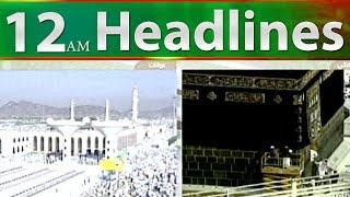 News Headlines | 12:00 AM | 21 August 2018 | Neo News