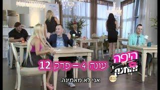 היפה והחנון   עונה 4   פרק 12