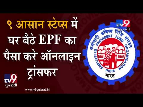 Follow these 9 steps to transfer Employees Provident Fund (EPF) balance online| TV9News