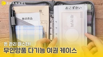 [꿀팁] 돈 관리 마스터! 무인양품 다기능 여권 케이스 추천! | 씨채널 코리아