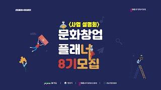 [~5.21] 2021년 문화창업플래너 8기 사업설명회