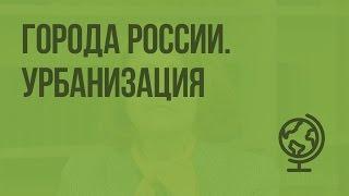 Города России. Урбанизация