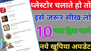 Playstore New 10 Amazing Secret Tricks And Settings || Playstore Hidden Tips And Tricks