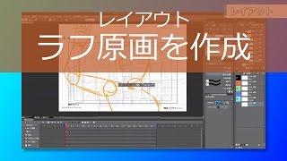 (4)レイアウト2 ラフ原画を作成|CLIP STUDIO PAINT