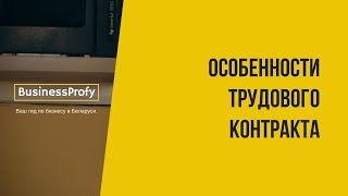 Трудовой контракт: особенности заключения (Беларусь, 2018)