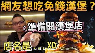 【漢堡店】「漢堡店」#漢堡店,網友想吃免錢漢堡...