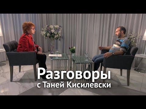 Разговоры с Таней Кисилевски. Виктор Шендерович