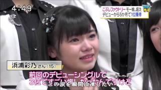 こぶしファクトリー はまちゃん大佐こと浜浦彩乃さん 16歳のお誕生日...