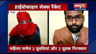 Raipur: Big News|| हाई प्रोफाइल 'Sex Racket' का हुआ पर्दाफाश ||