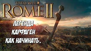 Rome 2 Total War. Карфаген. Легенда. Без поражений? Стрим.