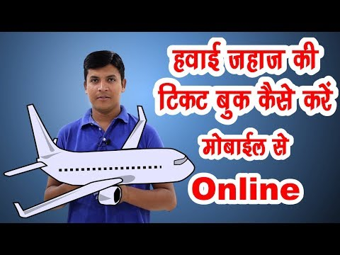 How To Book Air Ticket Online in Hindi | Mr.Growth🙂