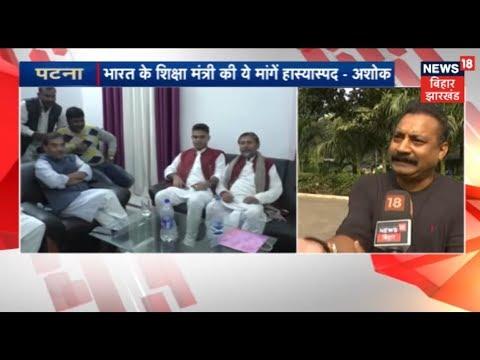 Morning Top Headline Of Bihar | 8th Dec 2018