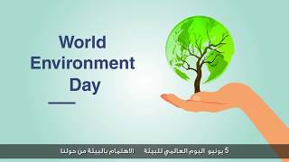 BAC World Environment Day film