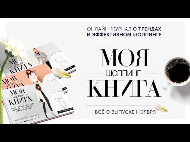 Презентация МШК ноябрь