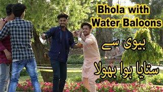 bhola-whit-water-baloons-prnak-ali-khan-pak-india-uk-usa-ksa-uae