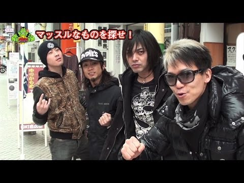 """MUSCLE ATTACK ムービー企画「マッスルなものを探せ」from 1st LIVE TOUR """"Road Of Muscle"""""""