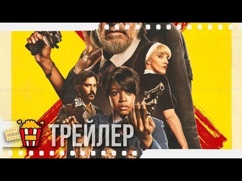 ОХОТНИКИ (Сезон 1) — Русский трейлер | 2020 | Аль Пачино, Грег Остин, Дилан Бейкер, Дженни Берлин