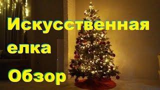 Искусственная елка ,гирлянда,светодиоды,отзыв,обзор.Наряжаем.Новый год.Рождество.New year.Christmas.
