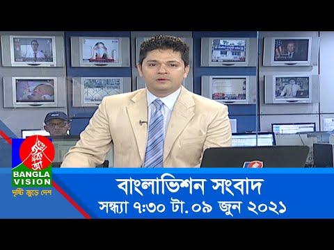 সন্ধ্যা 8:৩০ টার বাংলাভিশন সংবাদ | Bangla News | 09_June_2021 | 078.30 PM | Banglavision News