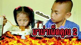 กินมาม่าเผ็ด คูณ 2 & มาม่าแกงกะหรี่ไก่ เผ็ดร้อน ครั้งแรก l น้องใยไหม kids snook