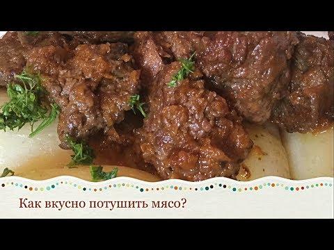 Как приготовить тушеную говядину