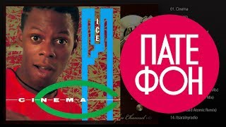 Ice MC - Cinema (Full album) 1990